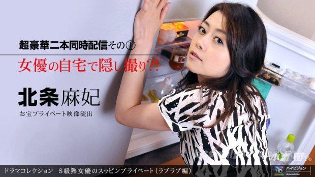 一本道 081311_154 S級熟女優のスッピンプライベート (ラブラブ編)