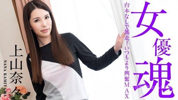 カリビアンコム 101221-001 女優魂 〜台本なしで暴走!いつもより興奮MAX〜 上山奈々 - 無修正動画