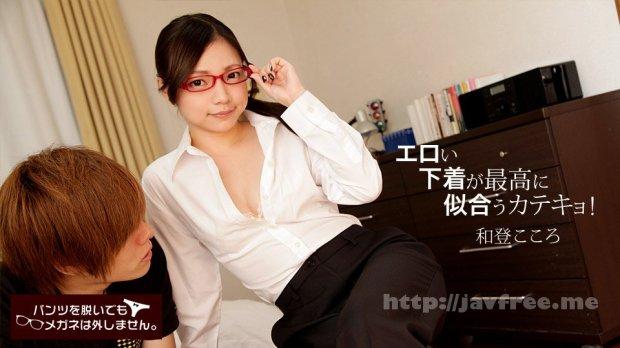 一本道 112118_772 パンツを脱いでもメガネは外しません〜家庭教師〜