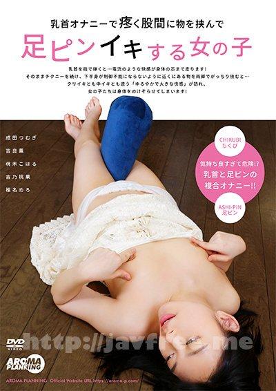 [HD][AARM-008] 乳首オナニーで疼く股間に物を挟んで足ピンイキする女の子