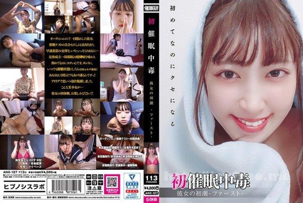 [HD][ANX-127] 初催●中毒 彼女の初潮-ファースト- 加賀美さら