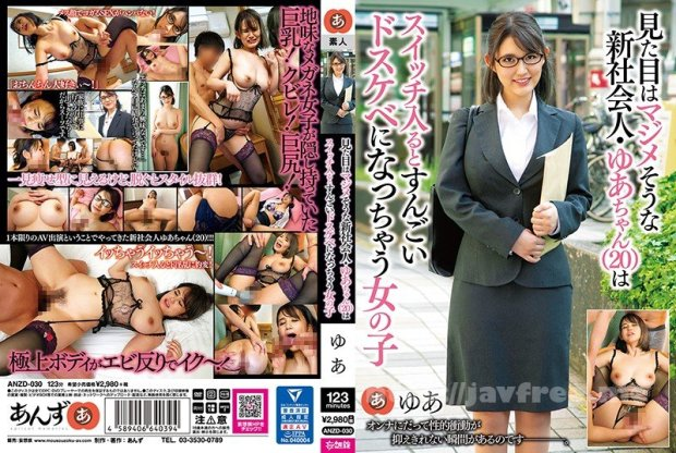 [HD][ANZD-030] 見た目はマジメそうな新社会人・ゆあちゃん(20)はスイッチ入るとすんごいドスケベになっちゃう女の子