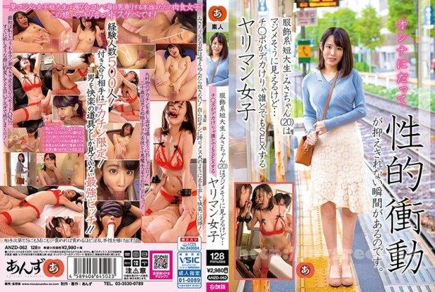 [HD][ANZD-062] 服飾系短大生・みさちゃん(20)はマジメそうに見えるけど…チ○ポがデカけりゃ誰とでもSEXするヤリマン女子