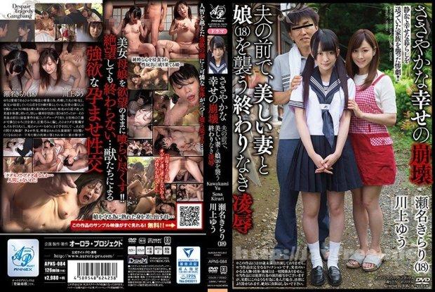 [APNS-084] ささやかな幸せの崩壊 夫の前で、美しい妻と娘(18)を襲う終わりなき凌辱 瀬名きらり 川上ゆう