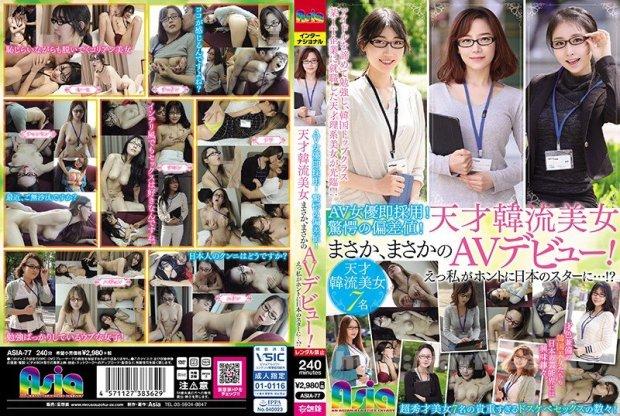 [ASIA-077] AV女優即採用!驚愕の偏差値!天才韓流美女まさか、まさかのAVデビュー!えっ私がホントに日本のスターに…!?