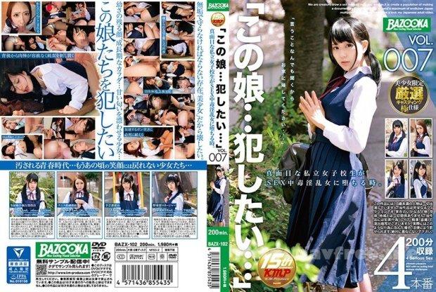 [HD][BAZX-102] 「この娘…犯したい…」VOL.007 真面目な私立女子校生がSEX中毒淫乱女に堕ちる時。