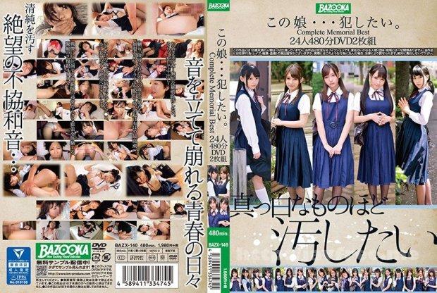 [HD][BAZX-140] この娘…犯したい Complete Memorial Best 24人480分DVD2枚組