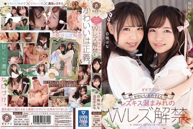 [HD][BBAN-332] かわいい女の子2人 レズキス涎まみれのWレズ解禁 白桃はな 白石かんな