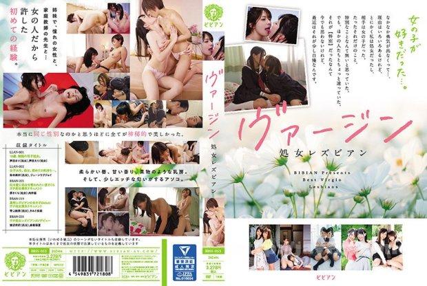 [HD][BBSS-053] ヴァージン 処女レズビアン