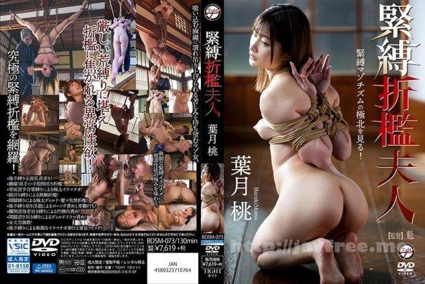 [HD][BDSM-073] 緊縛折●夫人 葉月桃