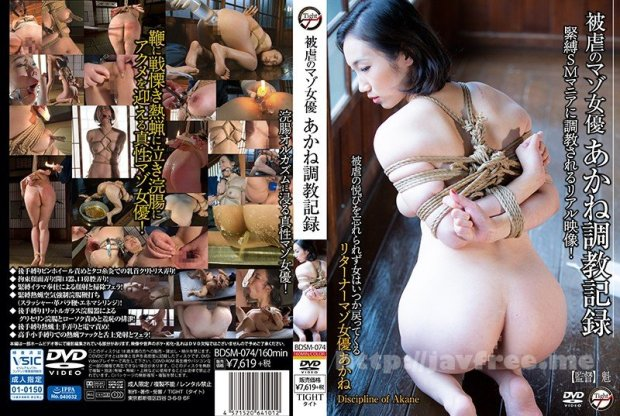 [HD][BDSM-074] 被虐のマゾ女優 あかね 調教記録 工藤あかね