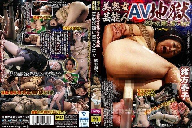 [HD][CMV-110] 美熟女芸能人AV地獄 羞恥奴隷に堕ちるまで 緒方泰子