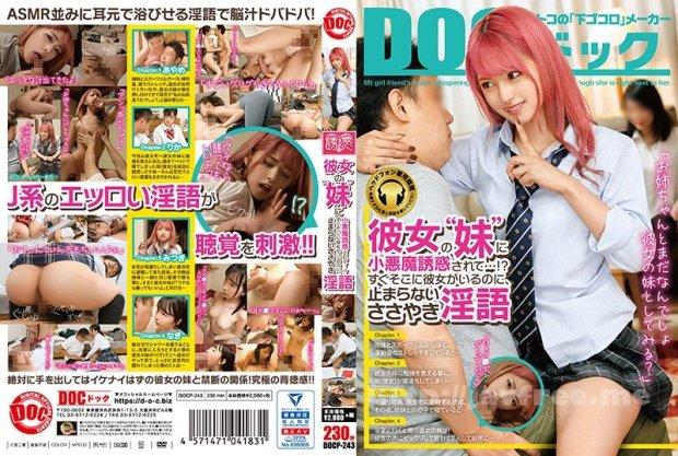 [HD][DOCP-243] 彼女の'妹'に小悪魔誘惑されて…!? すぐそこに彼女がいるのに、止まらないささやき淫語