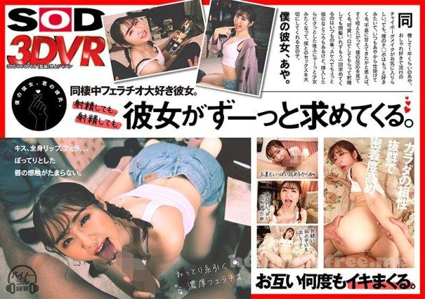 [DSVR-768] 【VR】同棲中、フェラチオ大好き彼女 射精しても射精しても彼女がずーっと求めてくる。 真宮あや
