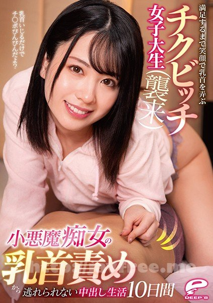 [HD][DVDMS-656] 小悪魔痴女の乳首責めから逃れられない中出し生活10日間 満足するまで笑顔で乳首を弄ぶチクビッチ女子大生(襲来)