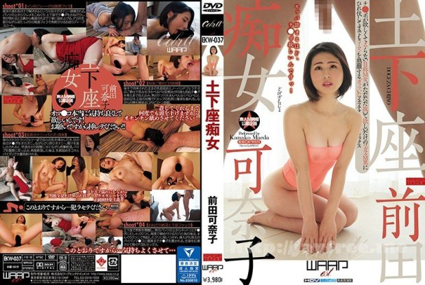 [HD][EKW-037] 土下座痴女 前田可奈子
