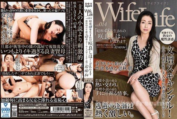 [HD][ELEG-014] WifeLife vol.014・昭和48年生まれの咲良しほさんが乱れます・撮影時の年齢は43歳・スリーサイズはうえから順に82/60/84