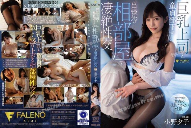 [HD][FSDSS-272] 巨乳上司と童貞部下が出張先の相部屋で凄絶性交 小野夕子