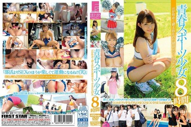 [HD][FSTE-014] 青春スポーツ少女8時間 汗が煌めく鍛え抜かれた健康ボディ少女たち23名