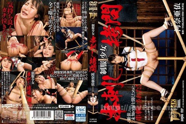 [HD][GTJ-092] 制服少女 串刺し拷問 河奈亜依