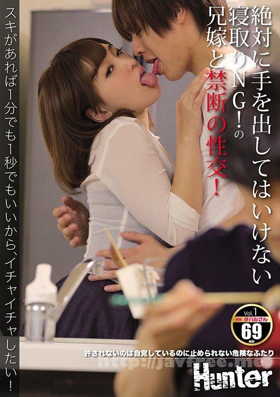 [HD][HHKL-001] スキがあれば1分でも1秒でもいいから、イチャイチャしたい!絶対に手を出してはいけない寝取りNG!の兄嫁と禁断の性交! Vol.1 チハルさん