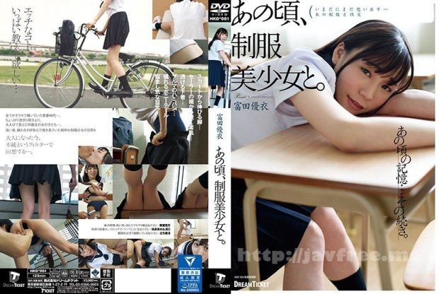 [HD][HKD-001] あの頃、制服美少女と。 富田優衣