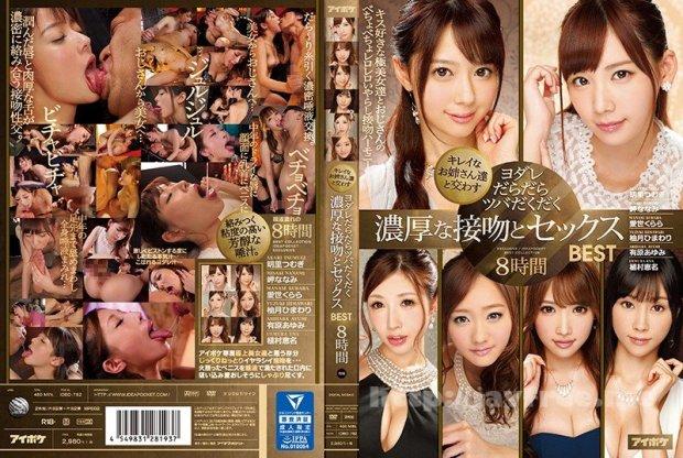 [IDBD-782] キレイなお姉さん達と交わすヨダレだらだらツバだくだく濃厚な接吻とセックスBEST 8時間