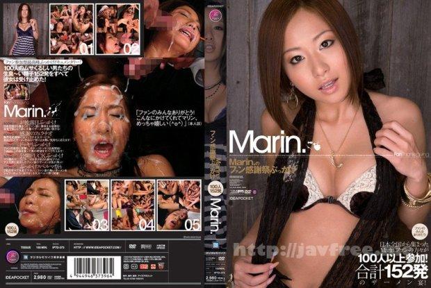 [IPTD-373] Marin.のファン感謝祭ぶっかけ