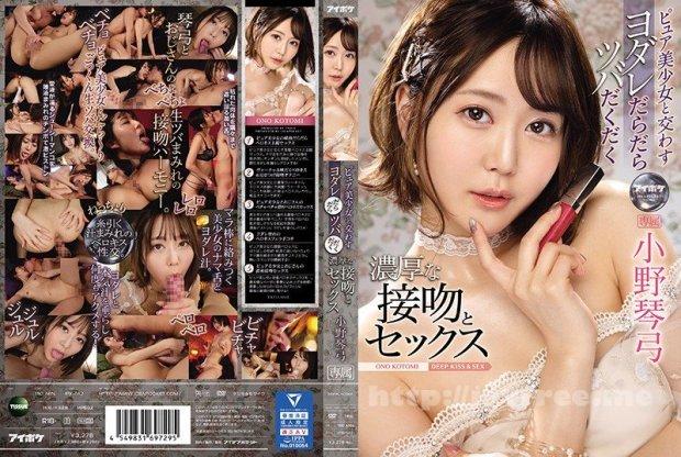 [HD][IPX-682] ピュア美少女と交わすヨダレだらだらツバだくだく濃厚な接吻とセックス 小野琴弓