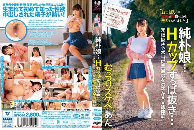 [HD][JKSR-334] 純朴娘…Hカップすっぱ抜き… 冗談抜きで本当に普通の女の子がAV初体験 むっつりスケベ あん 若本あん