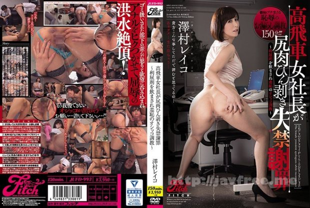 [HD][JUFD-993] 高飛車女社長が尻肉ひん剥き失禁謝罪 ~利尿剤を飲まされ羞恥のオシッコ調教~ 澤村レイコ