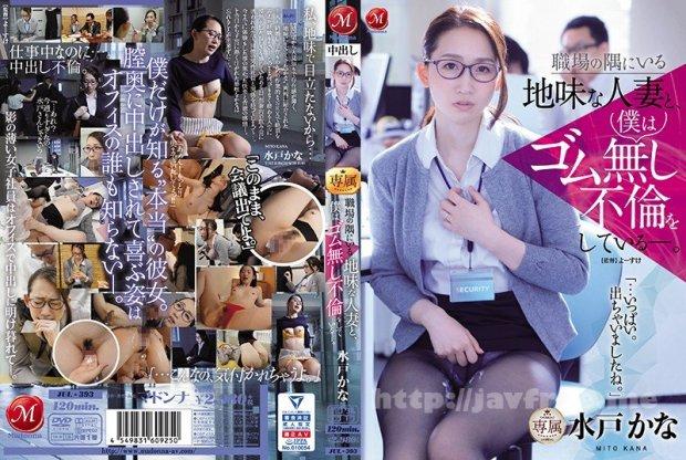 [HD][JUL-393] 職場の隅にいる地味な人妻と、僕はゴム無し不倫をしている―。 水戸かな