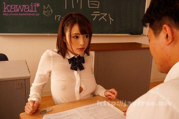 [KAWD-933] いつもノーブラ透けおっぱいを見せつけて僕を誘惑してくる学校一のくびれボイン美少女 伊藤舞雪