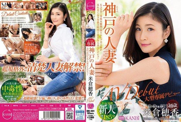 [KBI-001] KANBi専属第1弾!透明感120% 神戸の人妻、米倉穂香34歳AVデビュー 美人妻が想像もできない程に乱れまくる処女作
