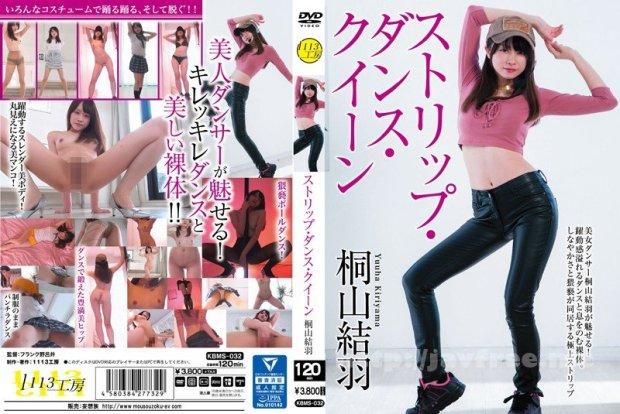 [HD][KBMS-032] ストリップ・ダンス・クイーン 桐山結羽