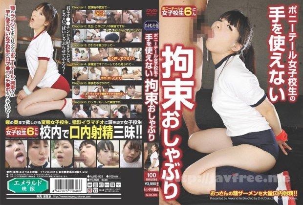 [LKD-003] ポニーテール女子校生の手を使えない拘束おしゃぶり
