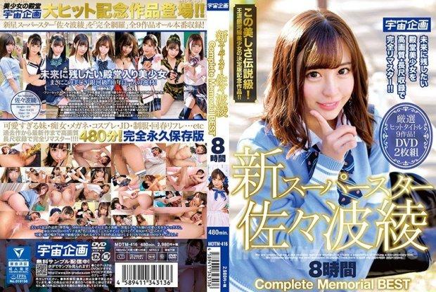 [MDTM-416] 新スーパースター佐々波綾 Complete Memorial BEST 8時間