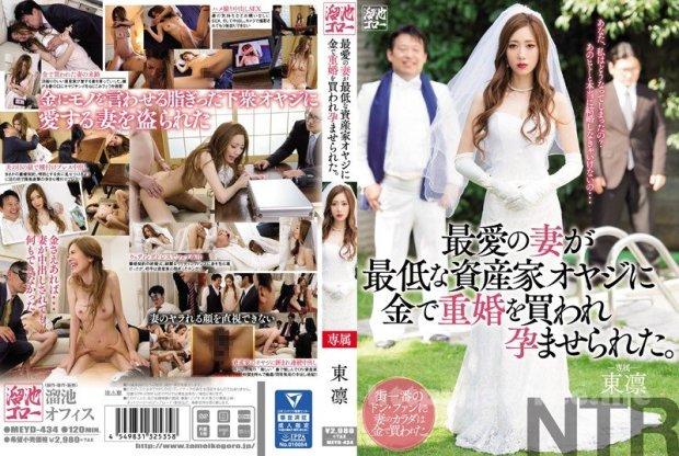 [HD][MEYD-434] 最愛の妻が最低な資産家オヤジに金で重婚を買われ孕ませられた。 東凛