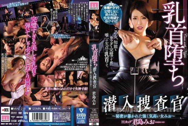 [HD][MIAE-218] 乳首堕ち潜入捜査官~秘密が暴かれた強く気高い女みお~ 君島みお