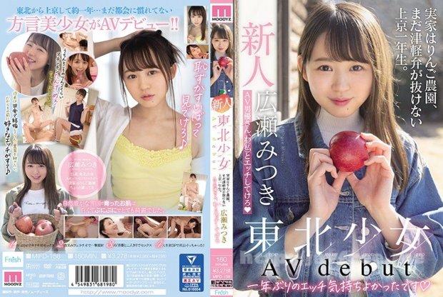 [HD][MIFD-158] 新人東北少女AVdebut 実家はりんご農園、まだ津軽弁が抜けない上京一年生。 AV男優さん、わ(私)とエッチしてけろ 広瀬みつき