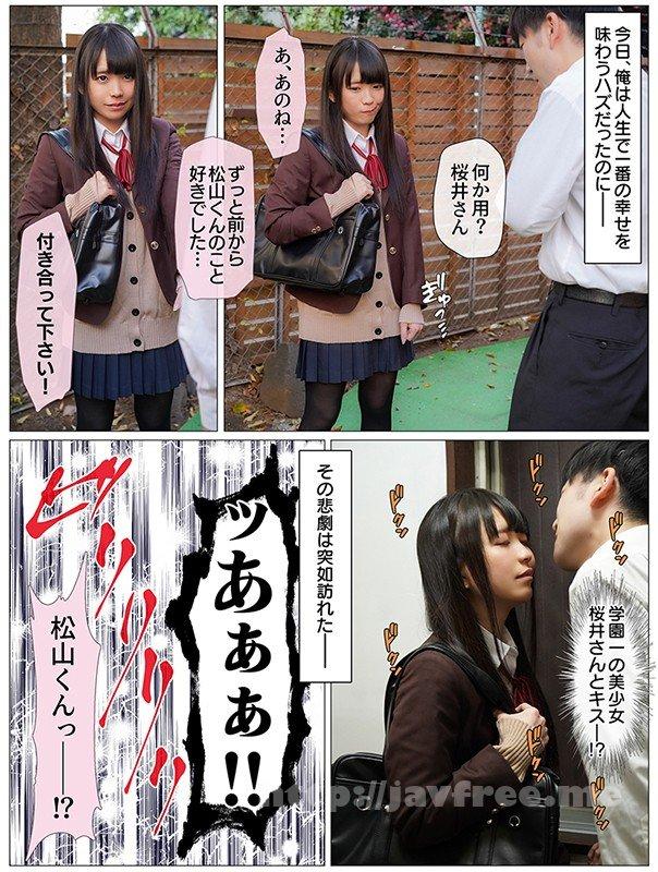 [HD][MKON-050] ずっと好きだった念願の彼女と付き合った途端に寝取られた話 桜井千春
