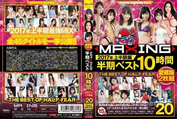 [HD][MXSPS-549] マキシング半期ベスト10時間 ~2017年上半期編~