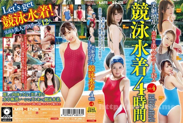 [MXSPS-584] 美躯撩乱!気高き美人アスリート12人 競泳水着 4時間 vol.4