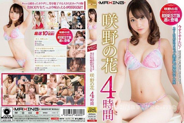 [HD][MXSPS-587] 今すぐヤリたい!スリムなのにEカップ美巨乳、現役女子大生 咲野の花 4時間