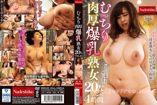 [HD][NASH-407] むっちり肉厚爆乳熟女20人VOL.4