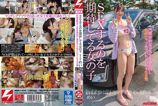 [HD][NNPJ-474] SEXするのを期待してる女の子 門限20時女子大生を連れ回し郊外のラブホでいちゃいちゃ生6発 女子大生 めい