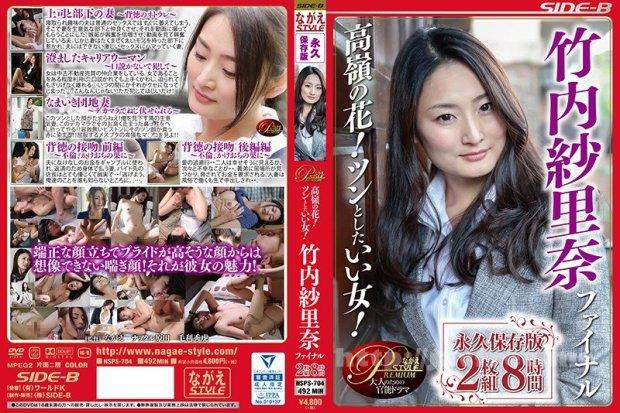 [HD][NSPS-704] 高嶺の花!ツンとしたいい女! 竹内紗里奈ファイナル 永久保存版2枚組8時間