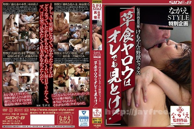 [HD][NSPS-737] ながえSTYLE特別企画 伝説の肉食男優・けもやんの野獣セックス「草食ヤロウはオレでも見とけ!」