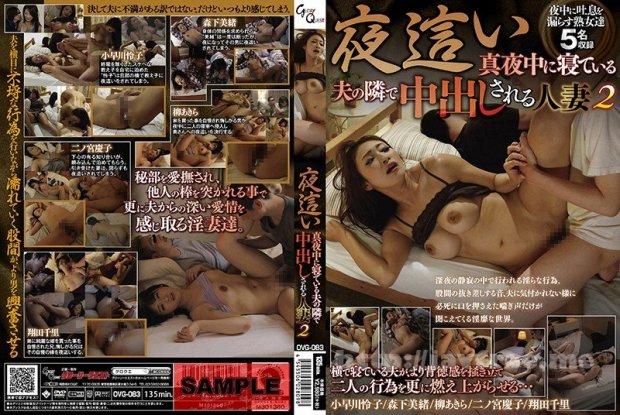 [HD][OVG-083] 夜這い 真夜中に寝ている夫の隣で中出しされる人妻2