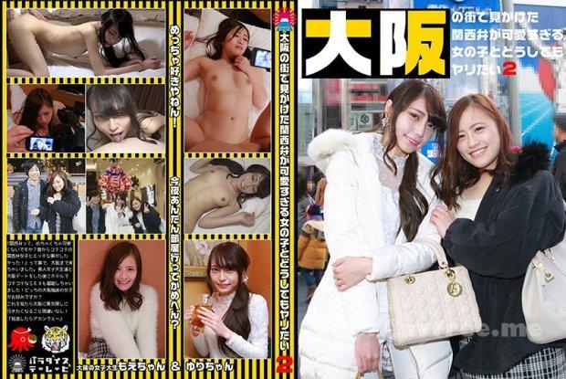 [HD][PARATHD-02438] 大阪の街で見かけた関西弁が可愛すぎる女の子とどうしてもヤリたい(2)